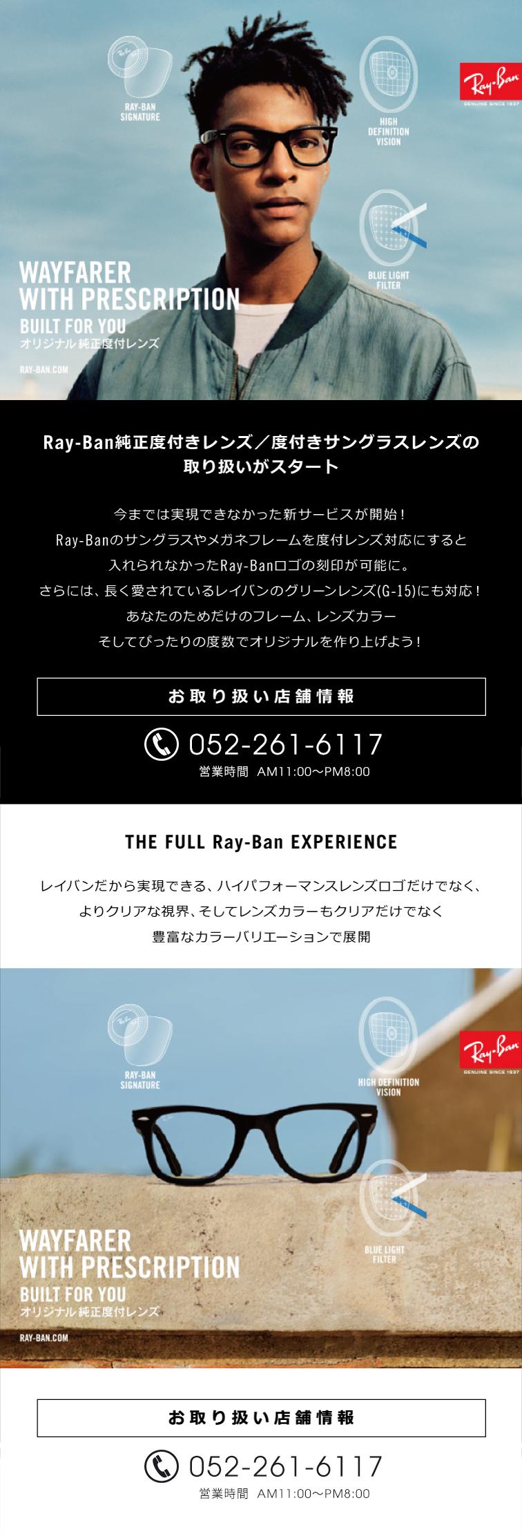Ray-Ban_Lens-EDM
